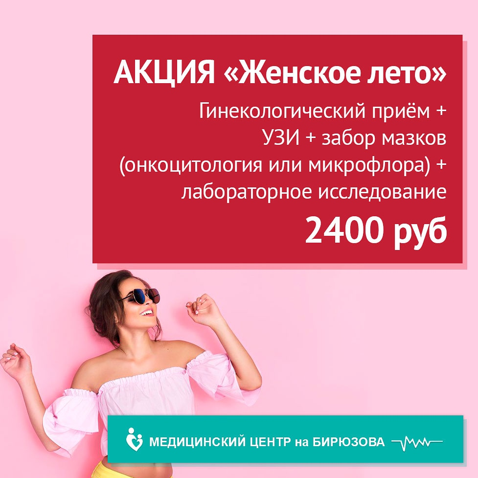 Внимание! АКЦИЯ! «Женское лето»