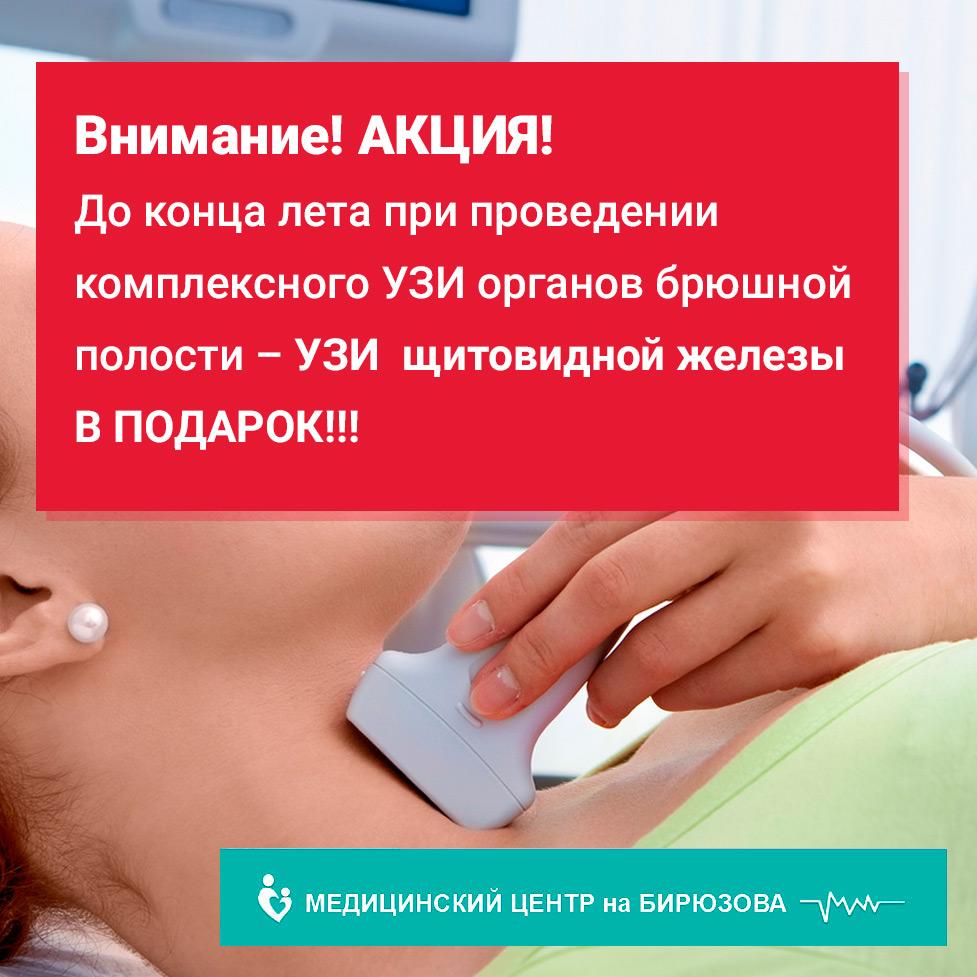 Акция! УЗИ щитовидной железы в подарок!